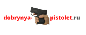 """Аэрозольный пистолет """"Добрыня"""""""